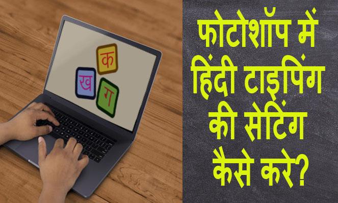 Photoshop mein hindi typing ki setting kaise karte hai
