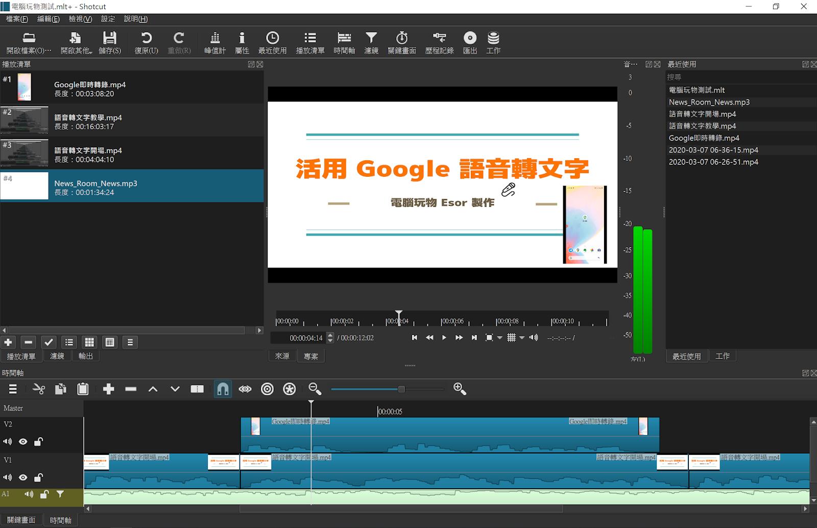 Shotcut 免費中文版影片剪輯軟體教學,效能快,內建影音特效