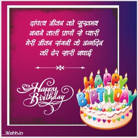 Birthday Wishes For Wife In Hindi with Images