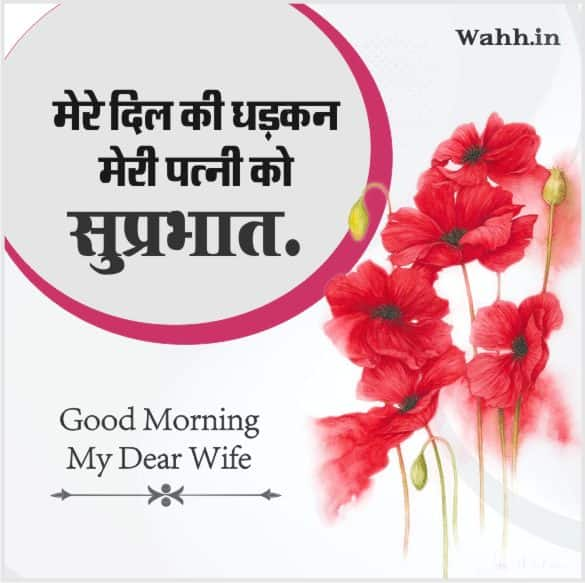 Good Morning Messages to beautiful Wife