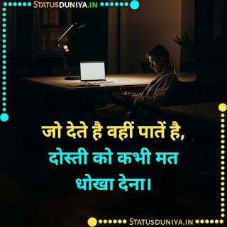 Matlabi Dost Quotes In Hindi, जो देते है वहीं पातें है, दोस्ती को कभी मत धोखा देना।