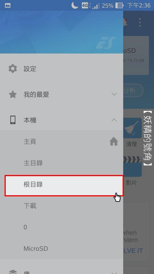 Screenshot 2016 08 03 14 36 51 - [教學] 神魔之塔切換帳號免下載更新檔的方法
