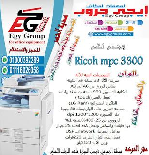 RICOH Aficio MP C3300