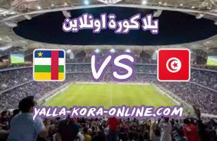 تفاصيل مباراة تونس وافريقيا الوسطى اليوم بتاريخ 21-02-2021 في كأس أفريقيا للشباب تحت 20 سنة