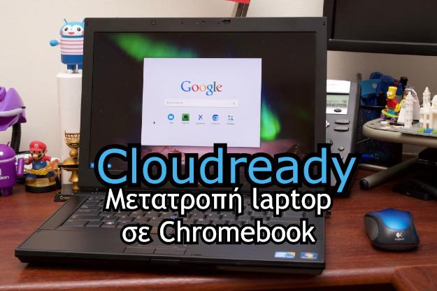 Cloudready - Μετατρέπουμε παλιά λάπτοπ σε Chromebook