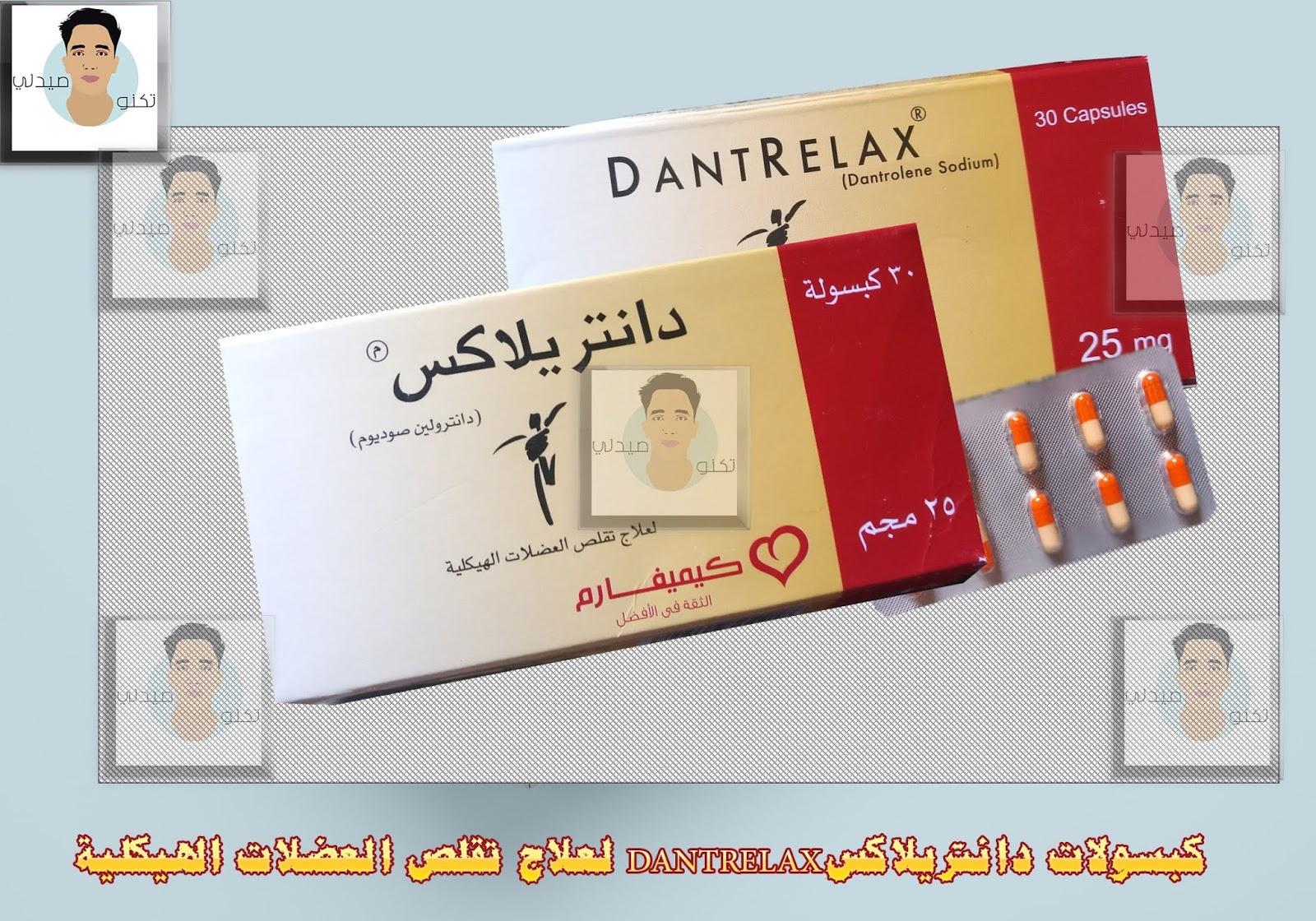 كبسولات دانتريلاكسDANTRELAX لعلاج تقلص العضلات الهيكلية