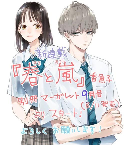 Ayuko estrenará manga titulado Haru to Arashi