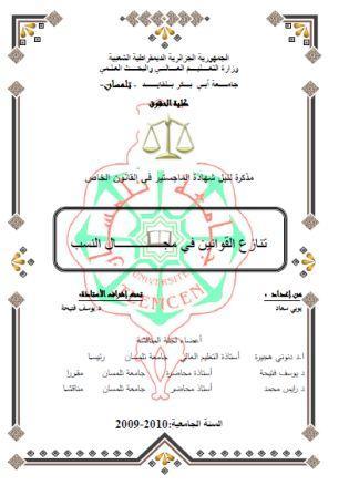 المكتبة القانونية - تنازع القوانين - النسب