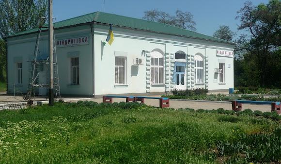Алексеево-Дружковка. Железнодорожная станция Кондратьевка