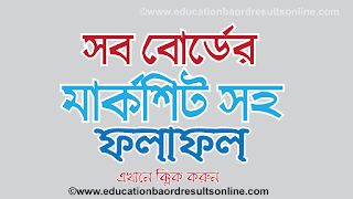 education board result 2019