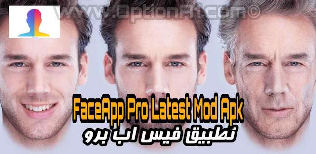 تحميل برنامج تغيير ملامح الوجه FaceApp Pro النسخه الاحترافية