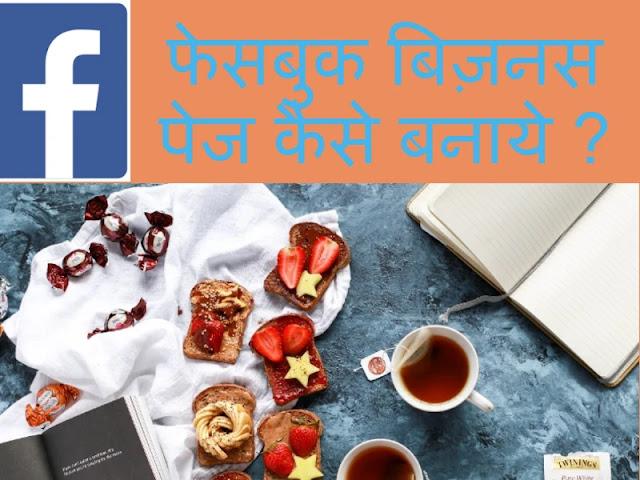 facebook par business page kaise banaye