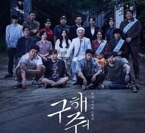 Sinopsis Save Me 2 (2019) Drama Korea Review Dan Pemain Lengkap