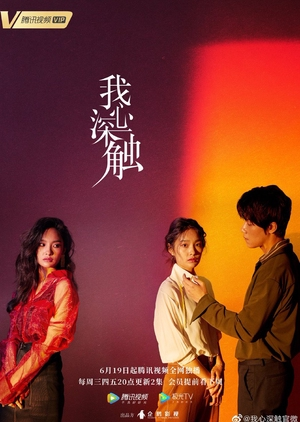 Deep in My Heart Plot synopsis, cast, trailer, Chinese Drama Tv series