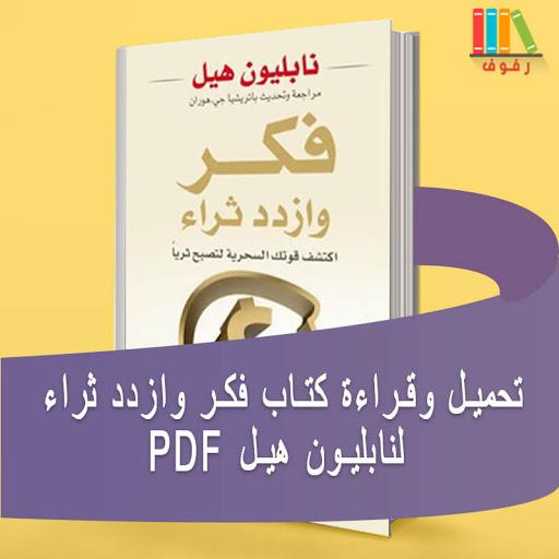 تحميل وقراءة كتاب فكر وزداد ثراء بالمجان pdf