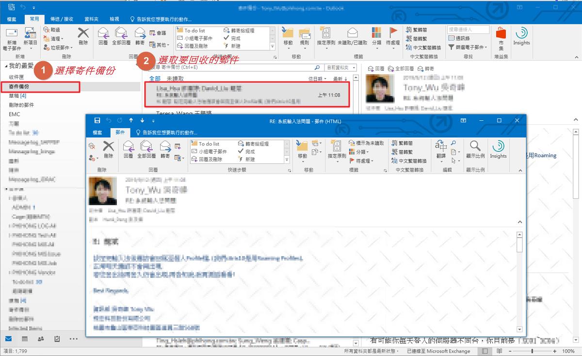 阿湯哥@IT三兩事: 【Outlook教學】Outlook如何回收郵件