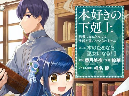 Honzuki no Gekokujou Season 2 (Episode 01 - 12) Batch Subtitle Indonesia