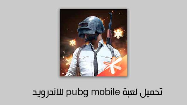 تحميل لعبة pubg mobile للاندرويد