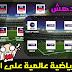 تطبيق Sports Angel Tv لمشاهدة القنوات الرياضية المشفرة وقنوات اخرى