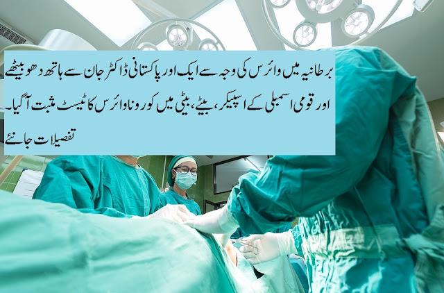 pakistani-plastic-surgeon-loses-life-to-covid-19-urdunewsgroup