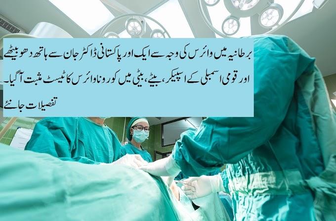 برطانیہ میں وائرس کی وجہ سے ایک اور پاکستانی ڈاکٹر جان سے ہاتھ دھو بیٹھے (COVID-19)