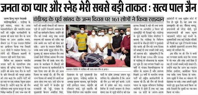 रक्तदान शिविर में शामिल श्री सत्य पाल जैन व अन्य