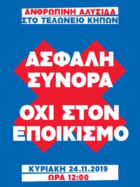 Οι Έλληνες πολίτες θα δώσουν τη δική τους απάντηση: Πανθρακικό Κάλεσμα για μιαν Ανθρώπινη Αλυσίδα στο Τελωνείο Κήπων του Έβρου