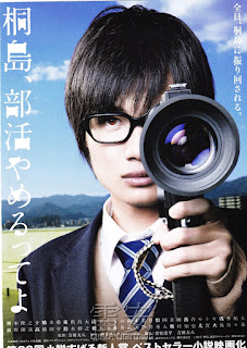 The Kirishima Thing (2012) คิริชิมะ ลาออกจากชมรมซะแล้วล่ะ [Soundtrack บรรยายไทย]