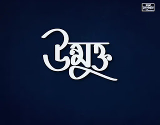 Recommended; Most Viewed; Most Recent. bangla font. বাংলা টাইপোগ্রাফি. font. bangla typography. Mustafa Saeed. lettering. লেটারিং. unmukta