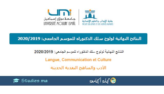 النتائج النهائية لولوج سلك الدكتوراه بكلية الآداب و العلوم الإنسانية مكناس  للموسم الجامعي: 2020/2019