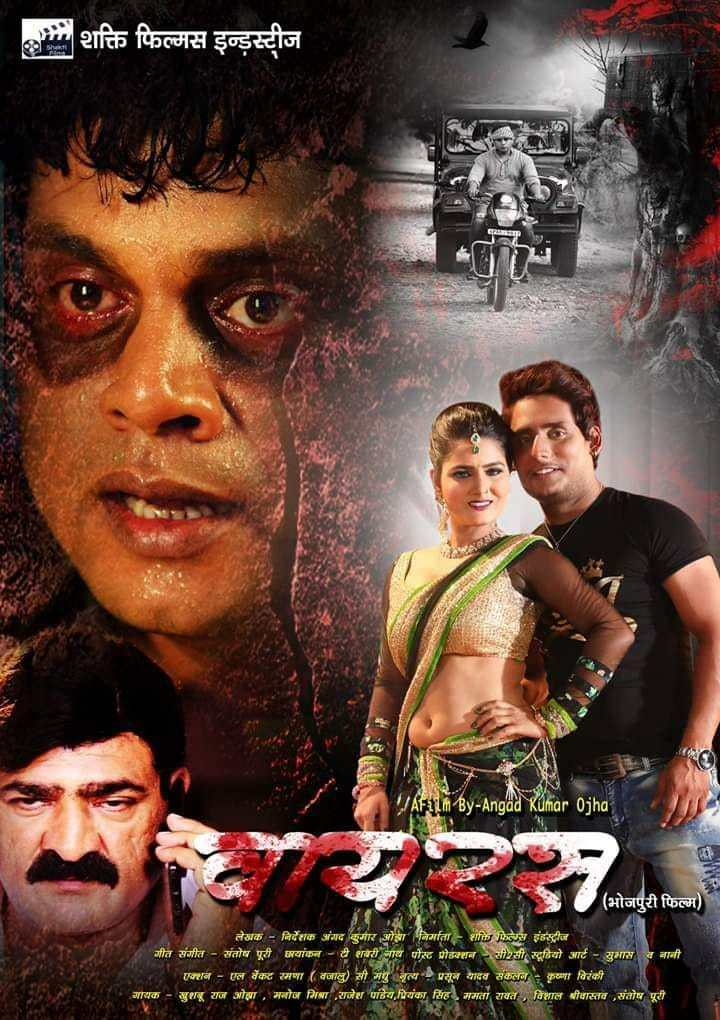 Bhojpuri movie Virus 2018 wiki, full star-cast, Release date, Actor, actress, Song name, photo, poster, trailer, wallpaper