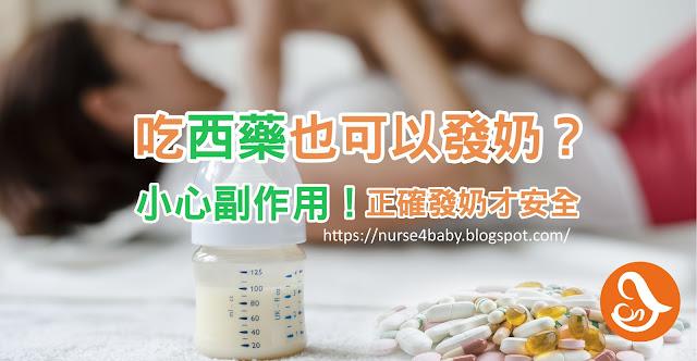 哺乳期使用西藥發奶小心副作用