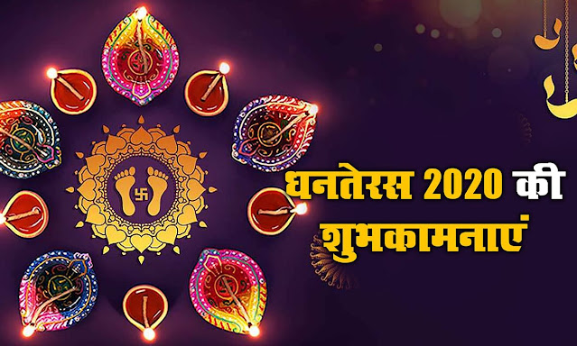 Happy Dhanteras 2020 Quotes