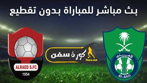 موعد مباراة الرائد والأهلي السعودي بث مباشر بتاريخ 23-01-2020 الدوري السعودي