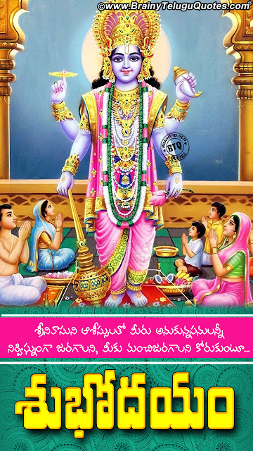 good morning Quotes, lord balaji blessings on saturday, lord vishnu hd wallpapers images free download