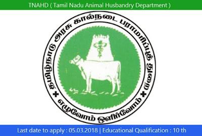 TNAHD ( Tamil Nadu Animal Husbandry Department )  Namakkal Recruitment 2018