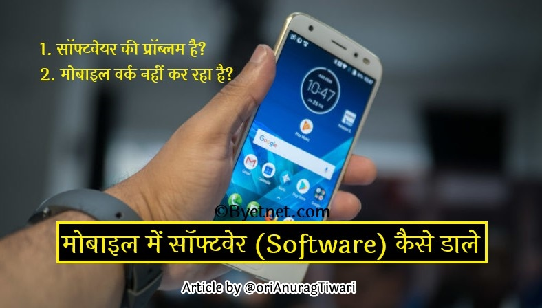 Mobile Me Software Kaise Dalen asani se
