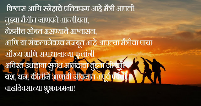 Birthday wishes for best friend in Marathi