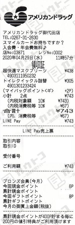 アメリカンドラッグ 御代田店 2020/4/29 マスク購入のレシート