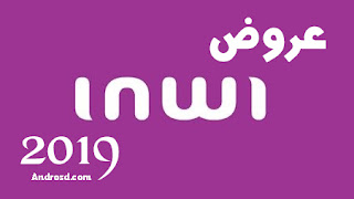عروض inwi الحالية 2019