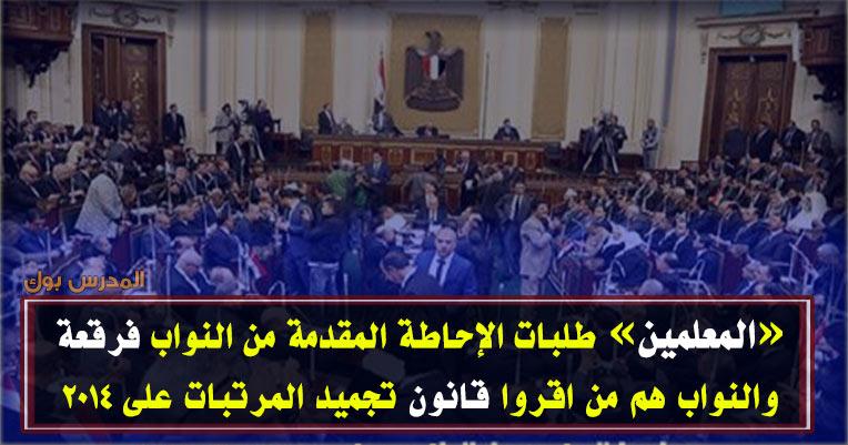 المعلمين طلبات الإحاطة المقدمة من النواب فرقعة وحل المشكلة بيد النواب لا الوزير