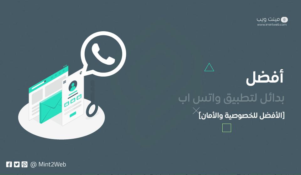 أفضل 5 بدائل لتطبيق WhatsApp في 2021 [الأفضل للخصوصية والأمان]