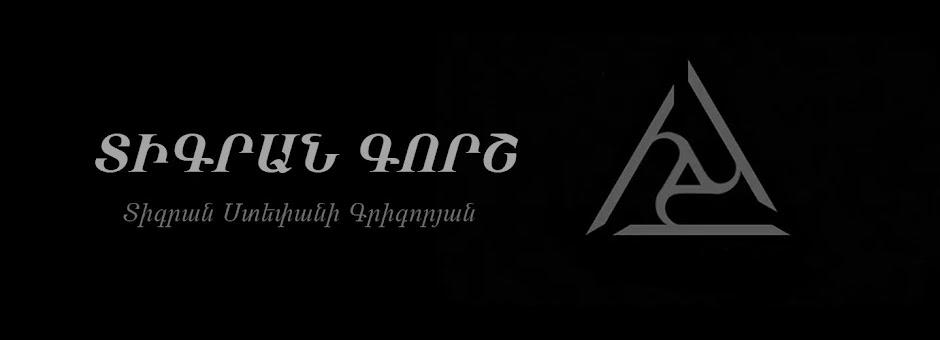 Տիգրան Գորշ / Tigran Gorsh