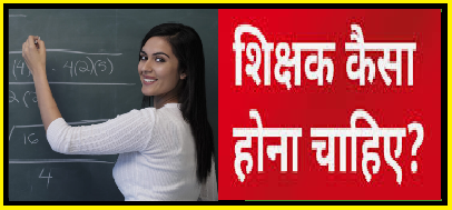 Ek Achhe Teacher Kaise Bane Part - 1
