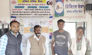 कॉमन सर्विस सेंटर जाम क्षेत्रवासियों के लिए वरदान साबित-हिमांशु चौहान