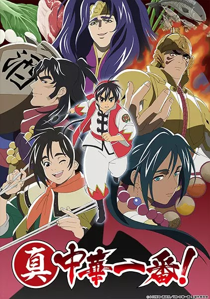 الحلقة 2 من انمي  Shin Chuuka Ichiban S2 مترجم عدة روابط