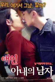 Lover My Wife's Man Full Korea Adult 18+ Movie Online