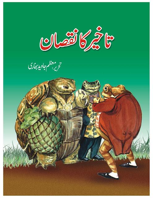 Urdu-kahani-for-children-Takhir-ka-Nuqsaan--