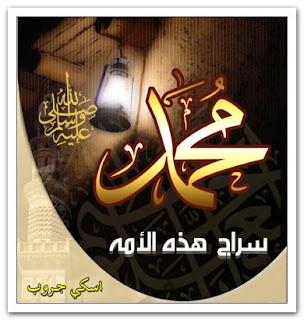 السر في إسم محمد عليه افضل الصلاه والسلام What is the secret in the name Mohammed
