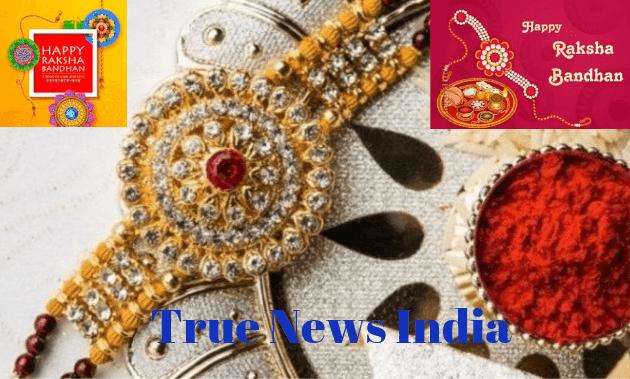Happy Raksha Bandhan 2019 | रक्षा बंधन Essay in Hindi, Quotes, Wishes, Importance, Images, Muhurat.